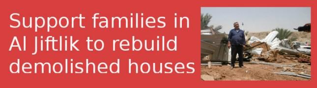 SOUTENEZ LES FAMILLES DU VILLAGE DE AL JIFTLIQ A RECONSTRUIRE LES MAISONS DETRUITES PAR L'OCCUPANT ISRAELIEN