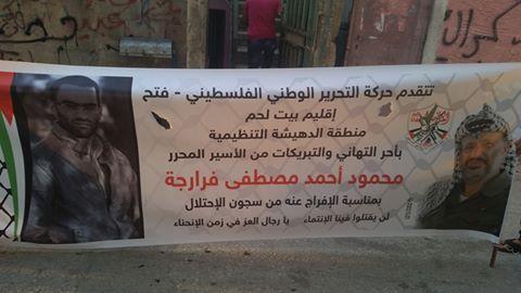 MAHMOUD ABUJOAD libéré le 18 juillet 2016